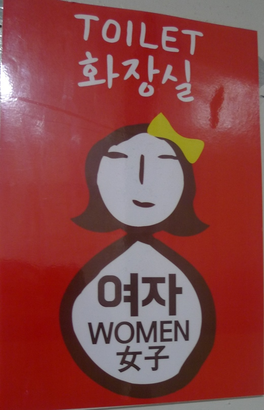 Insa-dong toilet sign