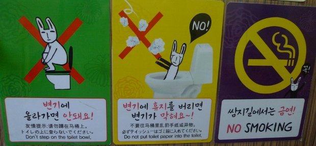 Insa-dong Seoul toilet signs